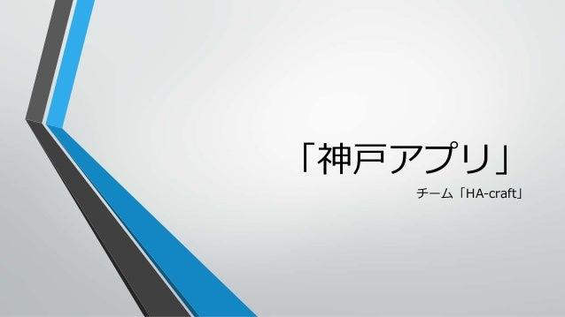 「神戸アプリ」 チーム「HA-craft」