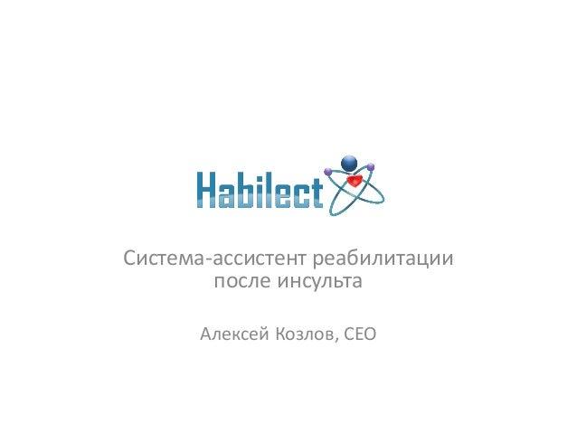 Система-ассистент реабилитации после инсульта Алексей Козлов, CEO