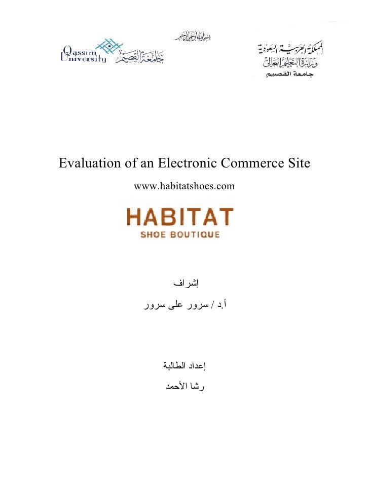 Evaluation of an Electronic Commerce Site             www.habitatshoes.com                         إشراف              أ...