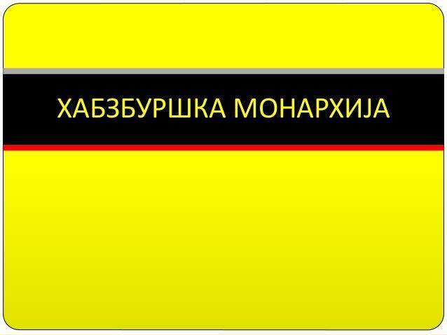 ХАБЗБУРШКА МОНАРХИЈА