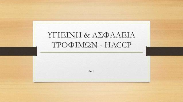 ΥΓΙΕΙΝΗ & ΑΣΦΑΛΕΙΑ ΤΡΟΦΙΜΩΝ - HACCP 2016
