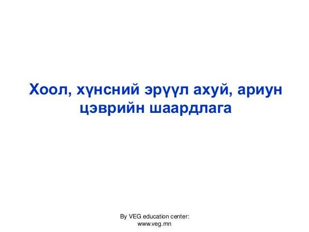 By VEG education center: www.veg.mn Хоол, хүнсний эрүүл ахуй, ариун цэврийн шаардлага