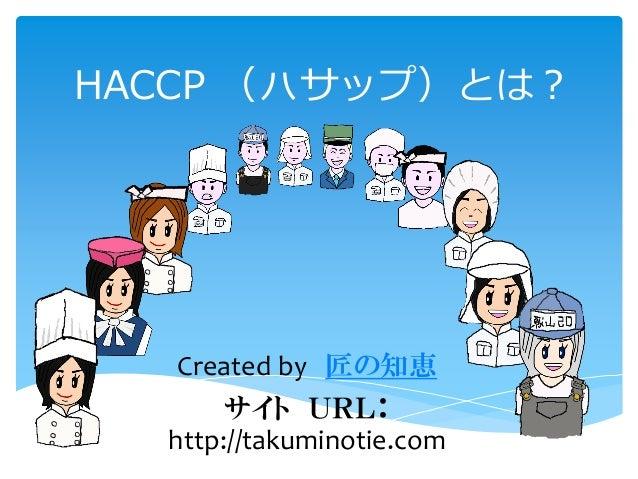 HACCP (ㇵサップ)とは? Created by 匠の知恵 サイト URL: http://takuminotie.com