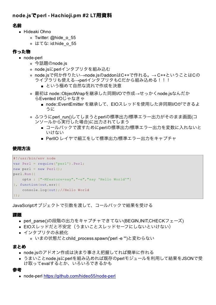 node.jsでperl - Hachioji.pm #2 LT⽤資料       で                        ⽤資料名前     Hideaki Ohno          Twitter: @hide_o_55    ...