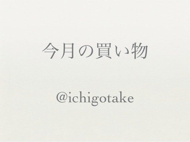 今月の買い物@ichigotake