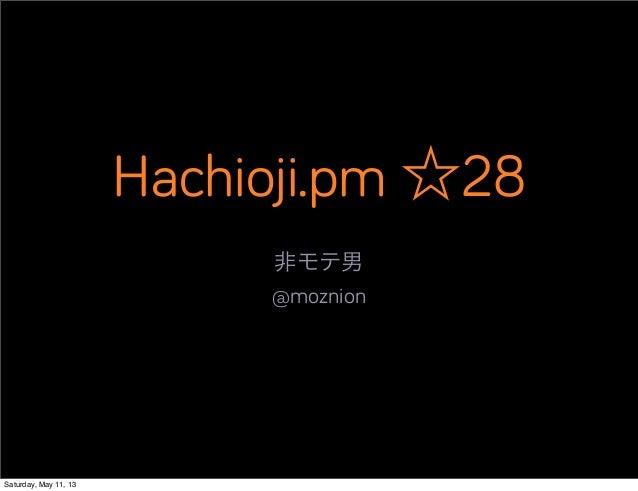 Hachioji.pm ☆28非モテ男@moznionSaturday, May 11, 13