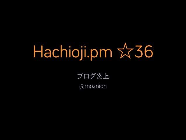 Hachioji.pm ☆36 ブログ炎上  @moznion