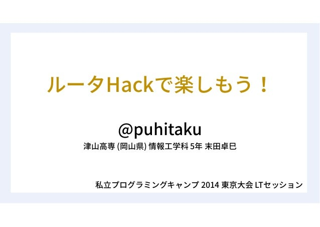Hack @puhitaku ( ) 5 2014 LT