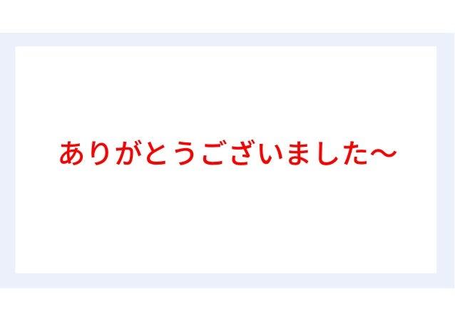 ルータHackで楽しもう! (シプキャン2014 東京大会)