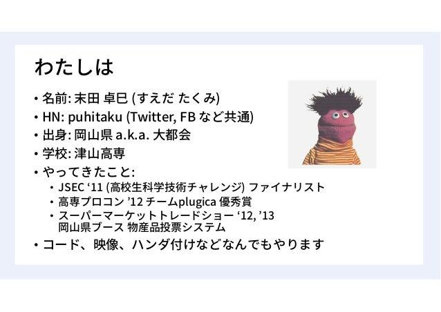 ルータHackで楽しもう! (シプキャン2014 東京大会) Slide 2