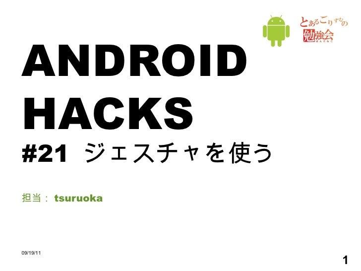 ANDROID HACKS #21  ジェスチャを使う 担当: tsuruoka 09/19/11