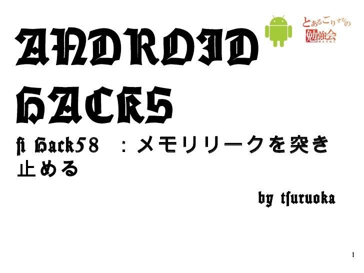 ANDROID HACKS # Hack58  :メモリリークを突き止める by tsuruoka