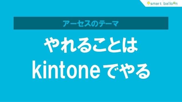 アーセスさま_kintonehive