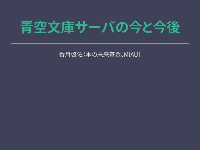 青空文庫サーバの今と今後 香月啓佑(本の未来基金、MIAU)