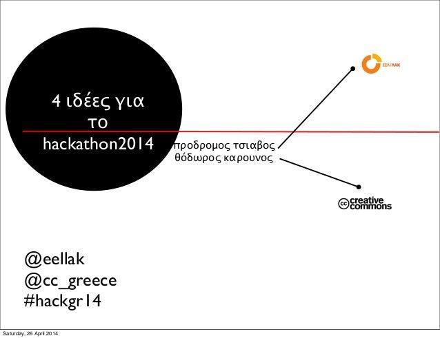 4 ιδέες για το hackathon2014 προδρομος τσιαβος θόδωρος καρουνος @eellak @cc_greece #hackgr14 Saturday, 26 April 2014