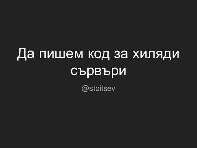 Да пишем код за хиляди сървъри @stoitsev