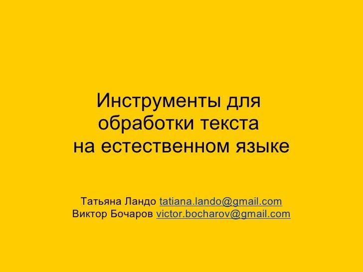 Инструменты для  обработки текста  на естественном языке Татьяна Ландо  [email_address] Виктор Бочаров  [email_address]