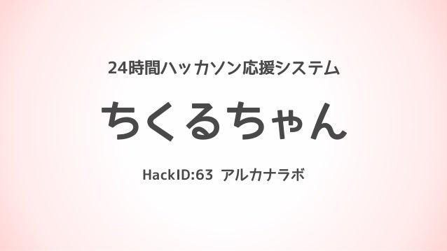 ちくるちゃん HackID:63 アルカナラボ 24時間ハッカソン応援システム