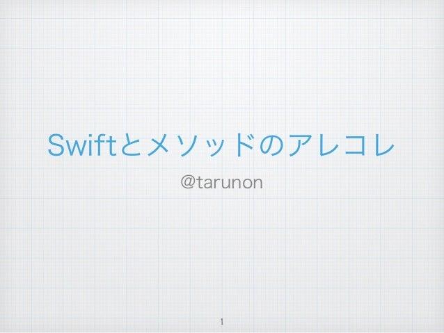 Swiftとメソッドのアレコレ @tarunon 1