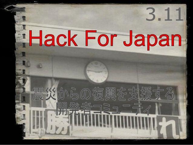 2011年4月、Hack For Japanのサイト開始時の資料