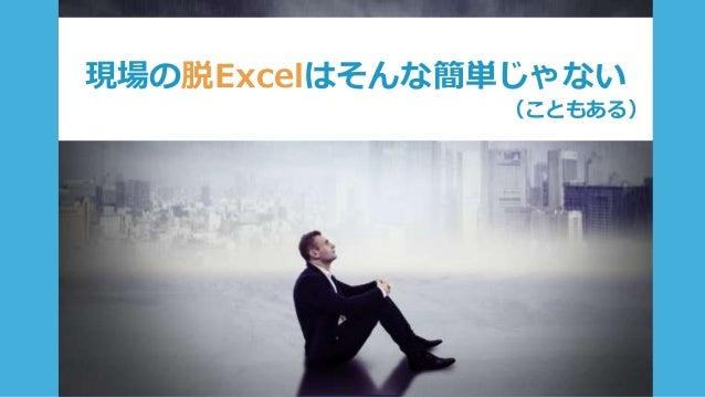 現場の脱Excelはそんな簡単じゃない (こともある)