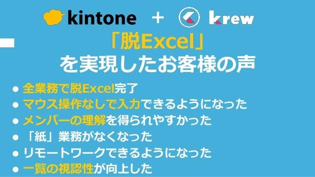 まとめ 脱Excelはチームで資産を共有する時により有効 kintoneによりデータのフル活用が可能になり チームワークプラットフォームとして業務改革 krewにより安心感・効率・現場の理解をプラス