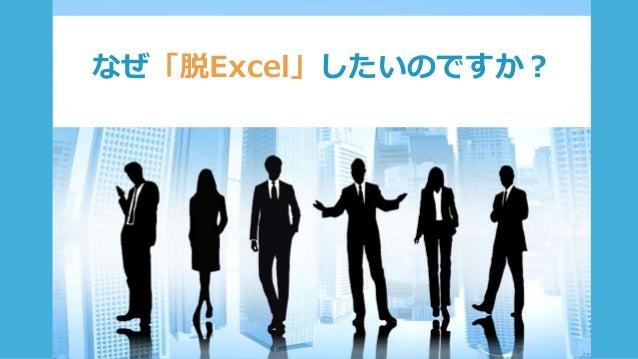 なぜ「脱Excel」したいのですか?