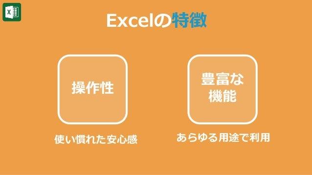 豊富な 機能 Excelの特徴 操作性 使い慣れた安心感 あらゆる用途で利用