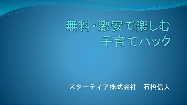 スターティア株式会社 石橋信人