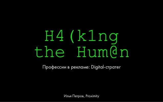 H4(k1ng the Hum@n Профессии в рекламе: Digital-стратег Илья Петров, Proximity
