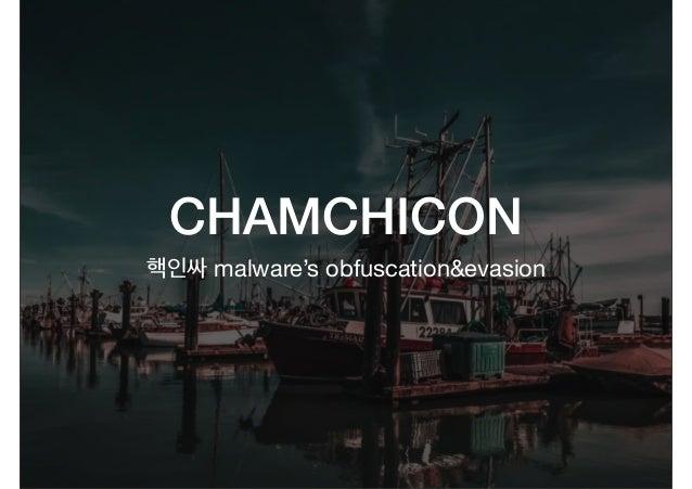 CHAMCHICON malware's obfuscation&evasion