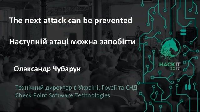Олександр Чубарук The next attack can be prevented Наступній атаці можна запобігти Технічний директор в Україні, Грузії та...