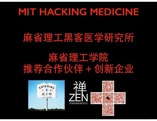 MIT HACKING MEDICINE  ⿇麻省理⼯工⿊黑客医学研究所 ⿇麻省理⼯工学院 推荐合作伙伴+创新企业