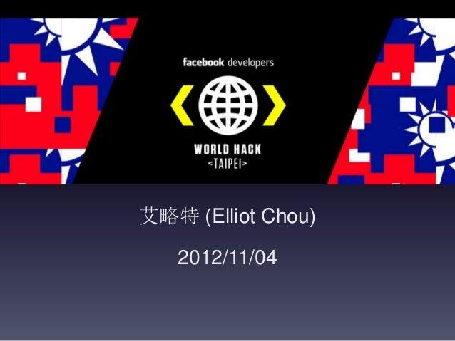 艾略特 (Elliot Chou)   2012/11/04