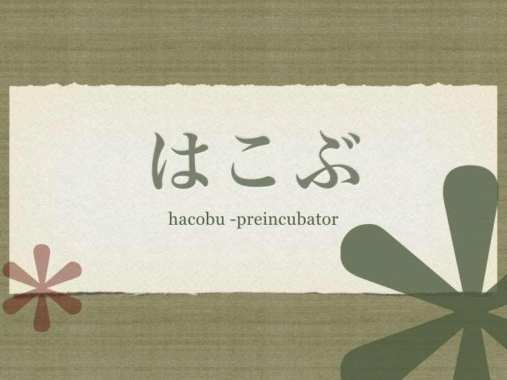 hacobu -preincubator