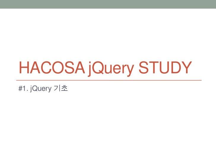 HACOSA jQuery STUDY#1. jQuery 기초