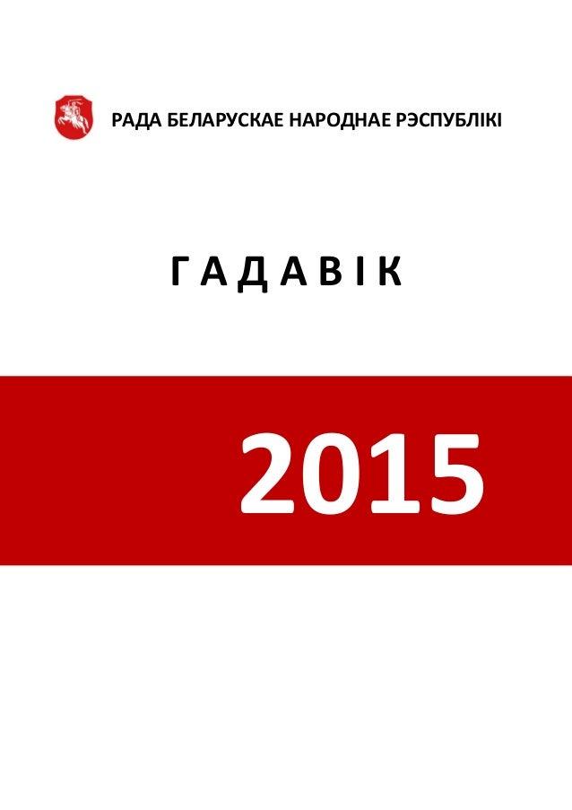 РАДА БЕЛАРУСКАЕ НАРОДНАЕ РЭСПУБЛІКІ Г А Д А В І К 2015
