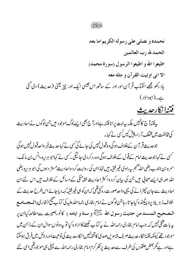 Pdf books all urdu hadees in