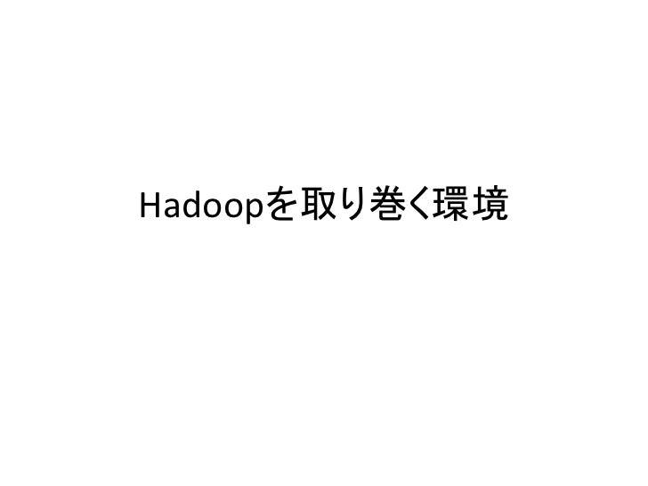 Hadoopを取り巻く環境