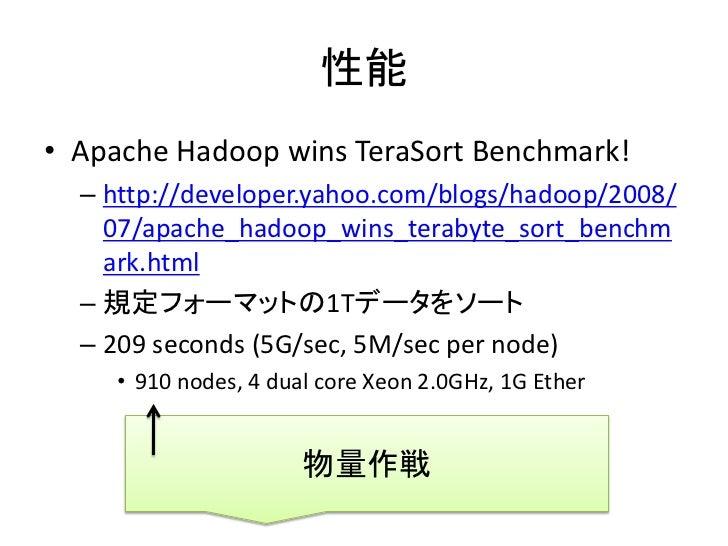 性能 • Apache Hadoop wins TeraSort Benchmark!   – http://developer.yahoo.com/blogs/hadoop/2008/     07/apache_hadoop_wins_te...