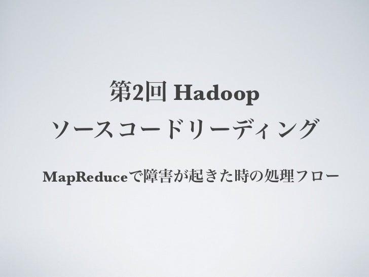 2   Hadoop   MapReduce