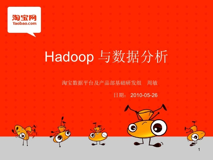 Hadoop 与数据分析 淘宝数据平台及产品部基础研发组  周敏 日期: 2010-05-26