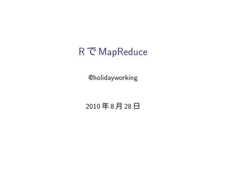 R      MapReduce      @holidayworking       2010   8   28