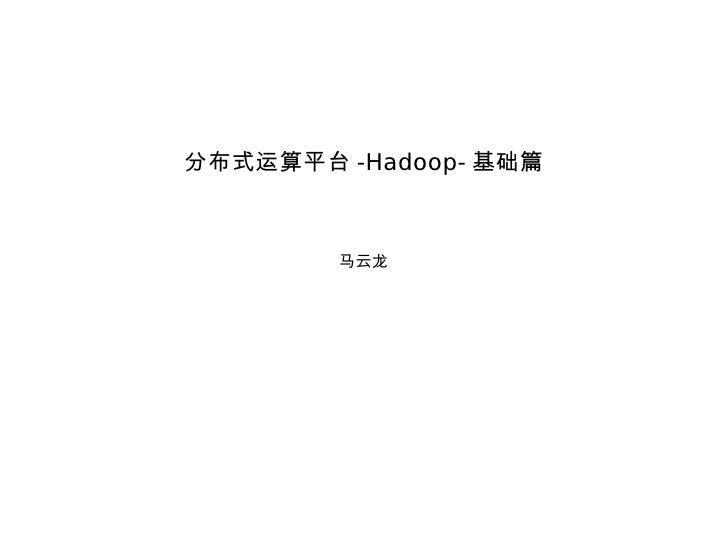 Hadoop介绍 基础篇