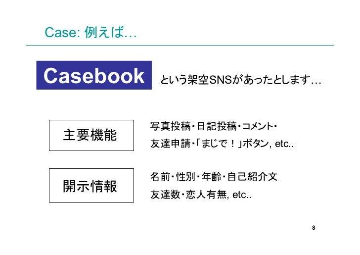 Case: 例えば…Casebook      という架空SNSがあったとします…             写真投稿・日記投稿・コメント・ 主要機能             友達申請・「まじで!」ボタン, etc..             名...