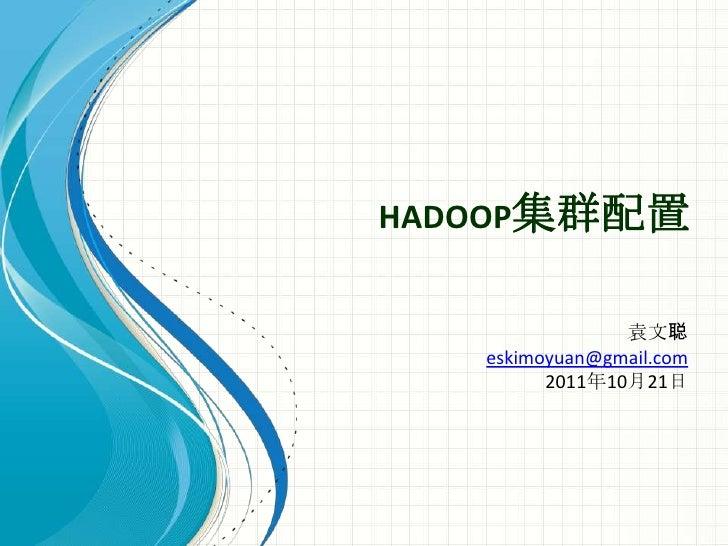Hadoop集群配置