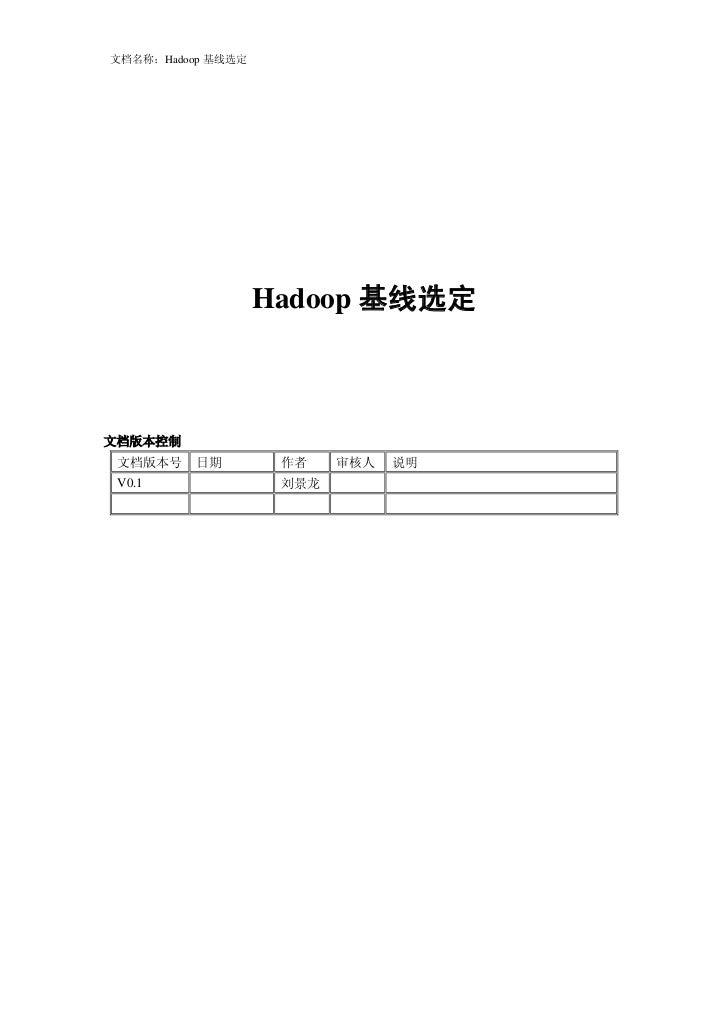 文档名称:Hadoop 基线选定                   Hadoop 基线选定文档版本控制 文档版本号    日期        作者    审核人   说明 V0.1               刘景龙