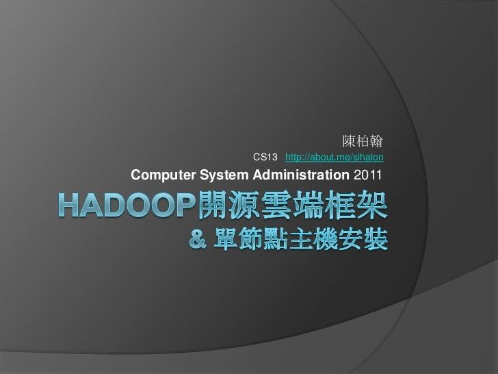 陳柏翰                CS13 http://about.me/sihalonComputer System Administration 2011