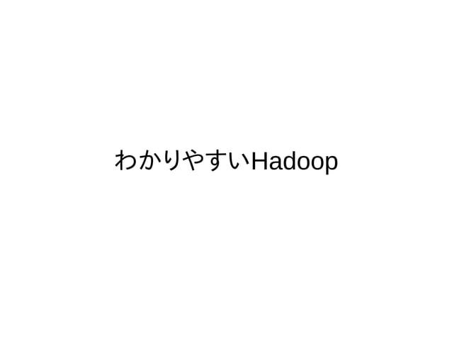 わかりやすいHadoop