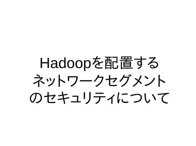 Hadoopを配置する ネットワークセグメント のセキュリティについて